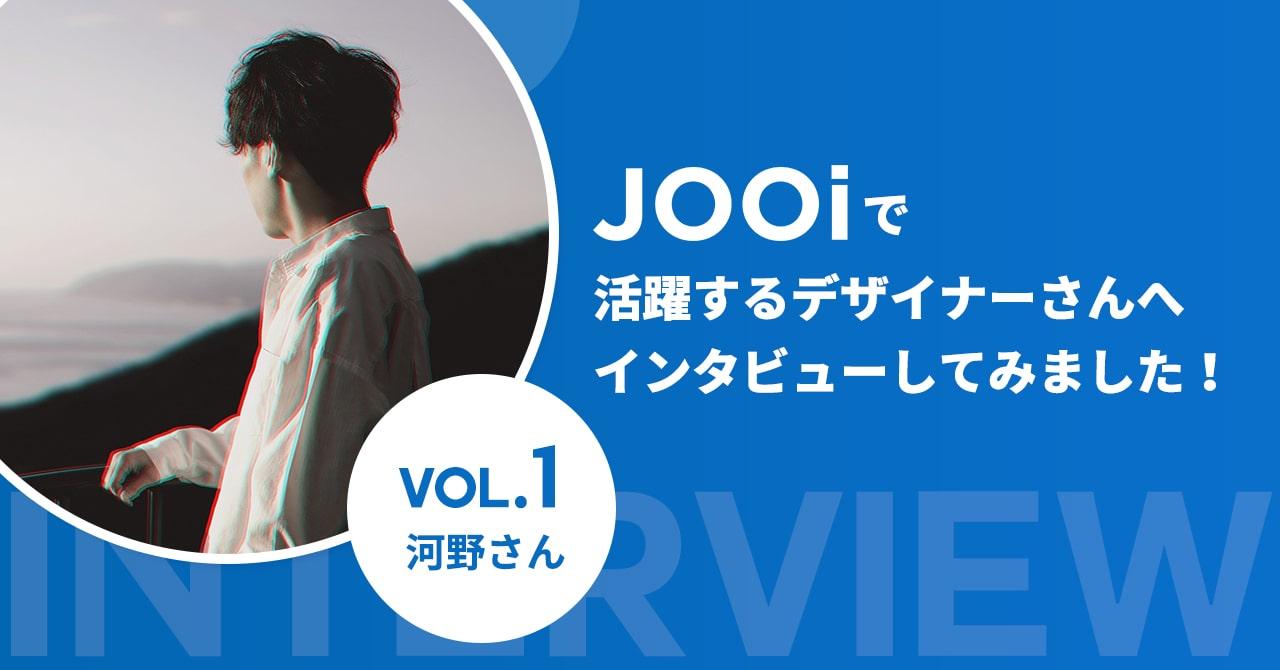 JOOiで活躍するデザイナーさんへインタビューしてみました!【河野さん】