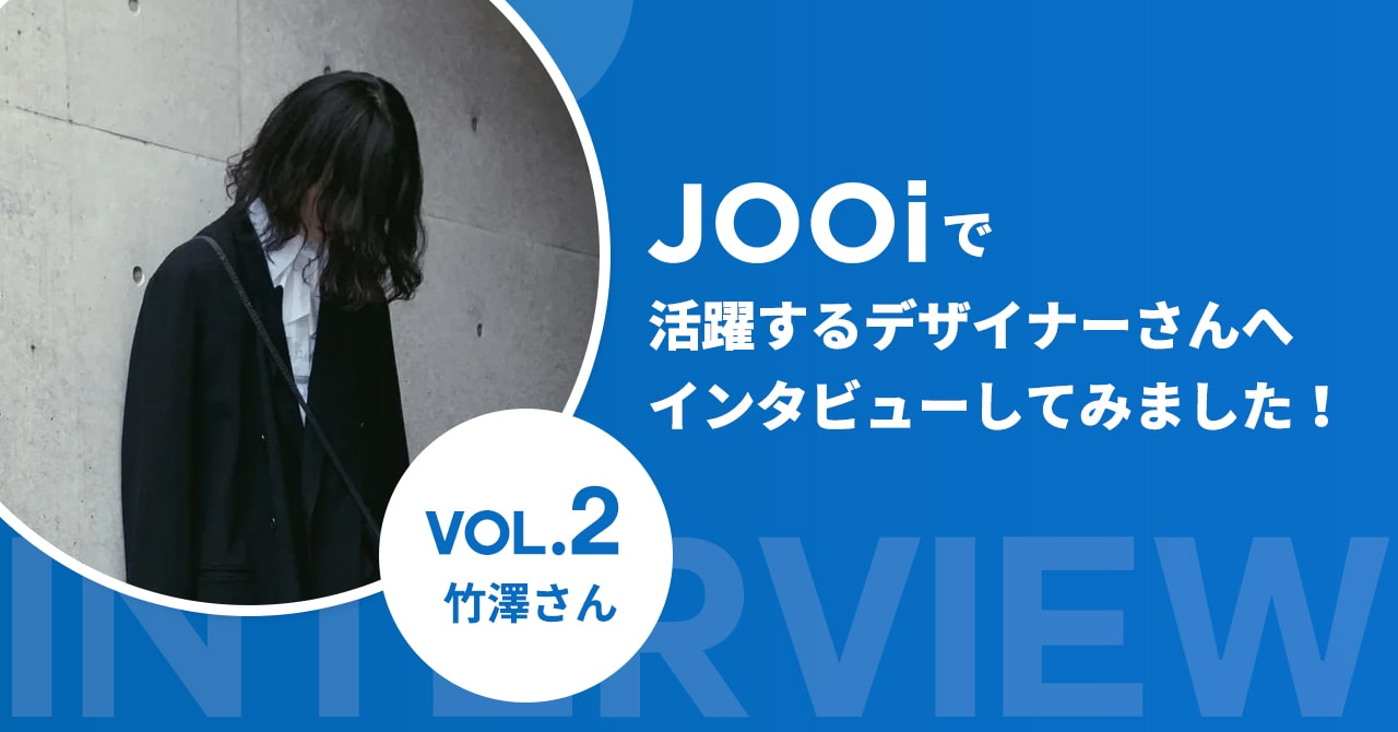 JOOiで活躍するデザイナーさんへインタビューしてみました!【竹澤さん】