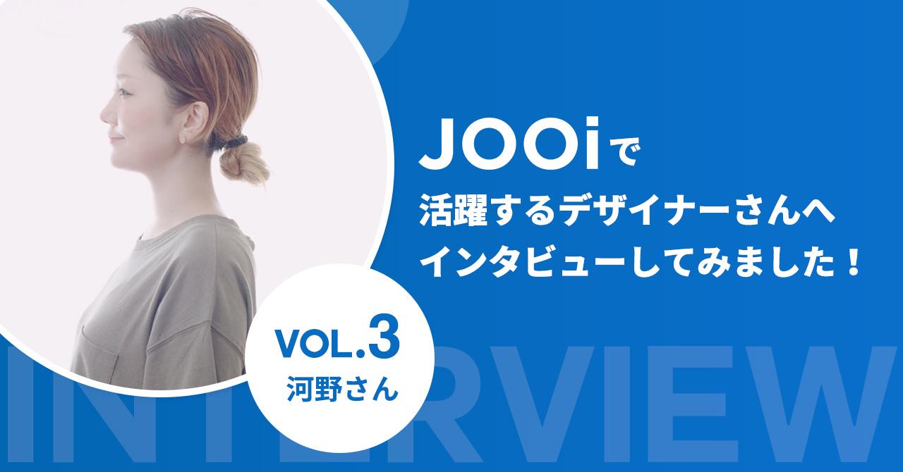JOOiで活躍するデザイナーさんへインタビューしてみました!【渡辺さん】