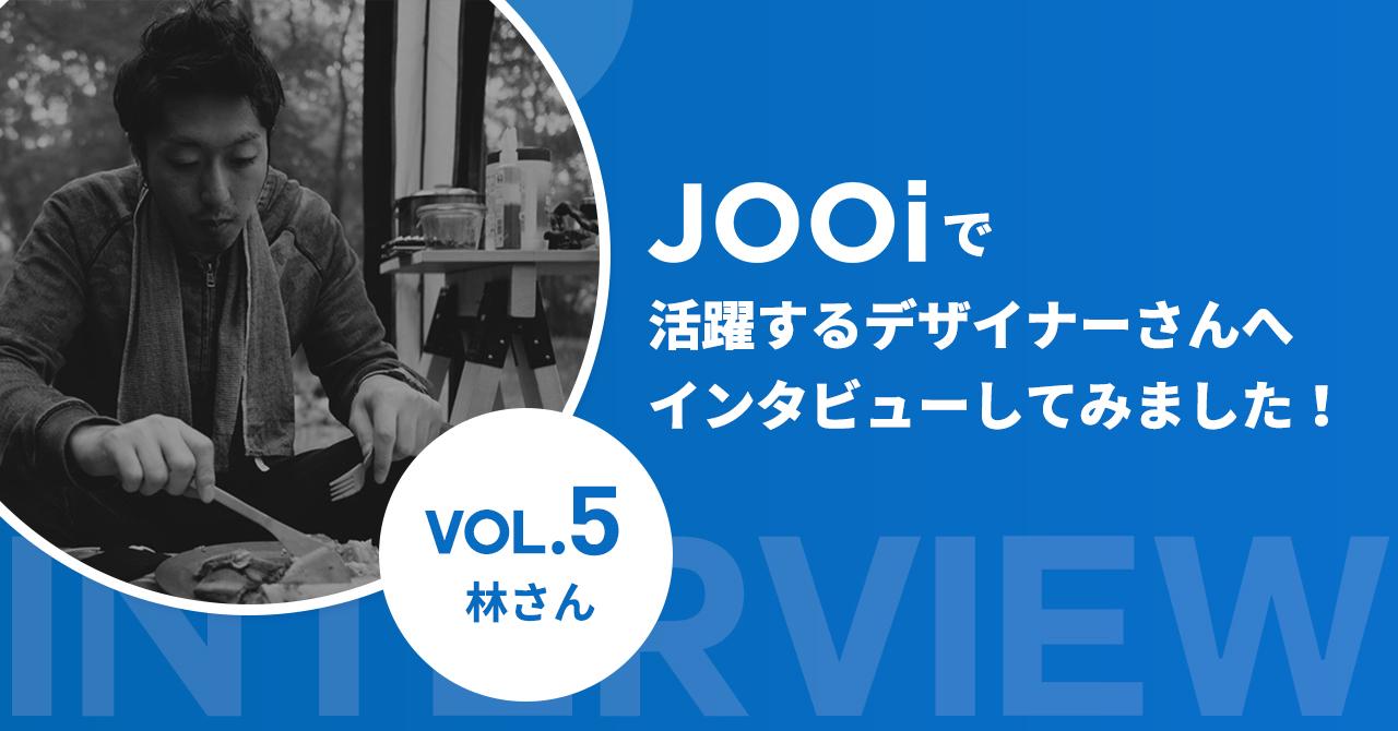 JOOiで活躍するデザイナーさんへインタビューしてみました!【林さん】